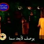 El Sueño Árabe